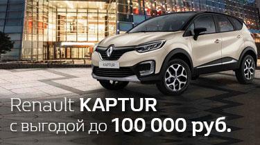Выгода на новый Renault KAPTUR до 100 000 руб.