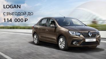 Renault Logan с выгодой до 114 000 руб.