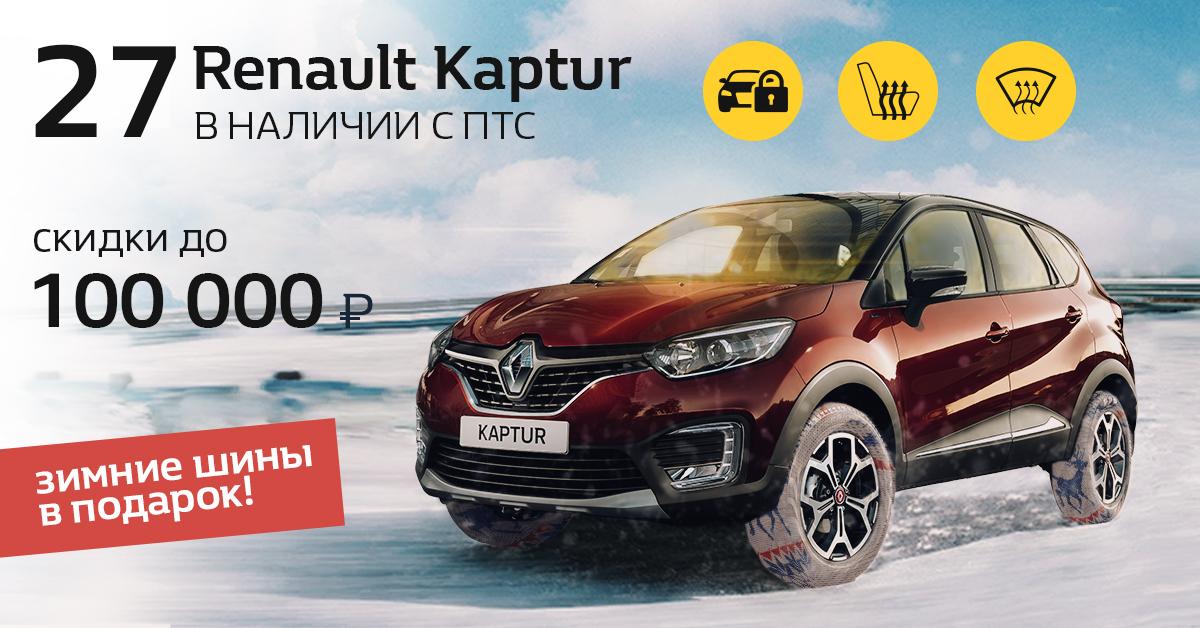 Renault в наличии с ПТС с выгодой до 100 000 рублей!