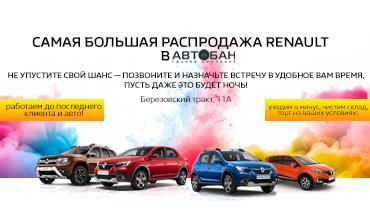 Автомобили Renault по акции в Екатеринбурге   Автобан-Renault Екатеринбург