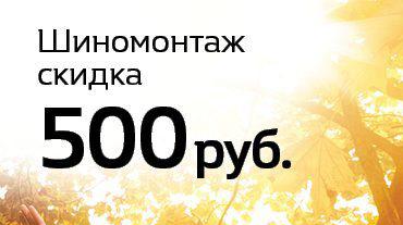 Шиномонтаж со скидкой 500 рублей