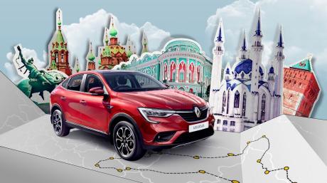 Тест-драйв Renault ARKANA с 03-04.08.2019!