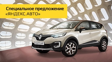 """Специальное предложение """"Яндекс.Авто"""""""