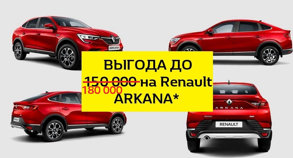 Renault ARKANA с выгодой 180 000 рублей!