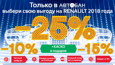 Автомобили Renault по акции в Екатеринбурге | Автобан-Renault Екатеринбург