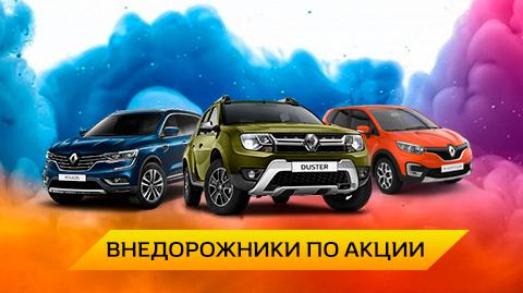 Внедорожники Renault в наличии от дилера   Автобан-Renault Екатеринбург