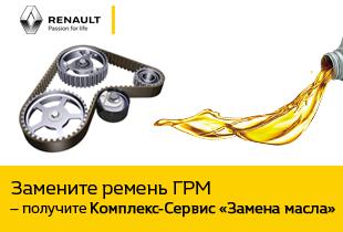 Замените ремень ГРМ – получите Комплекс-Сервис «Замена масла»