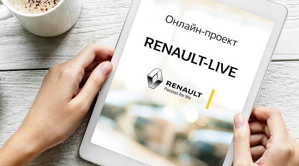 Онлайн-проект Renault Live