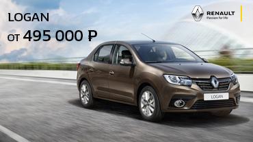 Renault Logan от 495 000 руб. КАСКО в подарок!