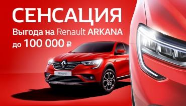 Renault Arkana с выгодой до 100 000 руб.