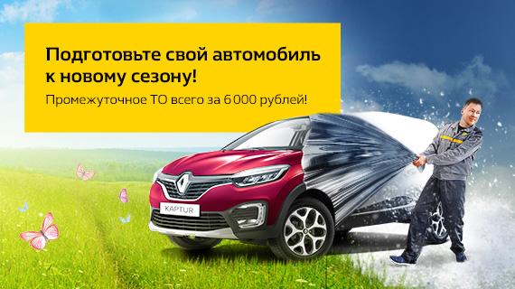 Промежуточное ТО всего за 6000 рублей!