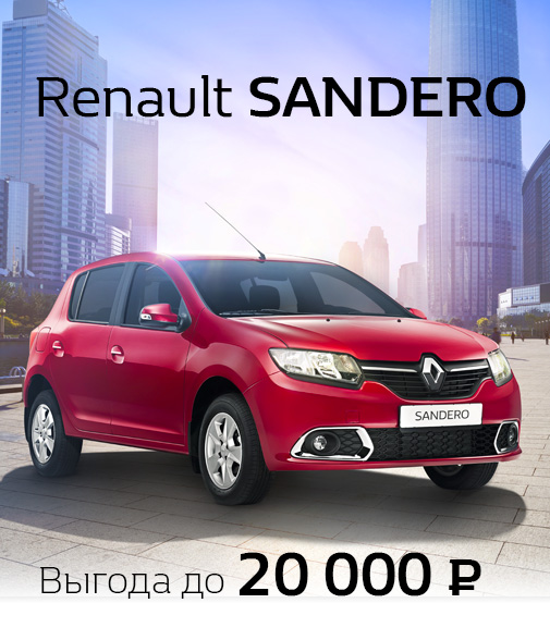 Купи выгодно Renault SANDERO