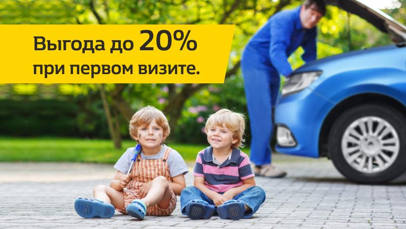 Выгода до 20% при первом визите на сервис