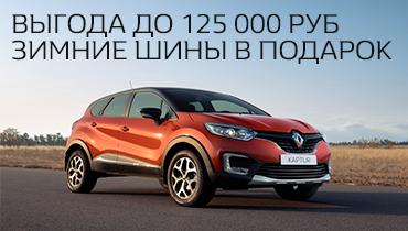 Яркая выгода на Renault Kaptur