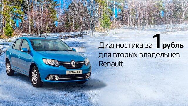 Диагностика за 1 рубль для вторых владельцев Renault