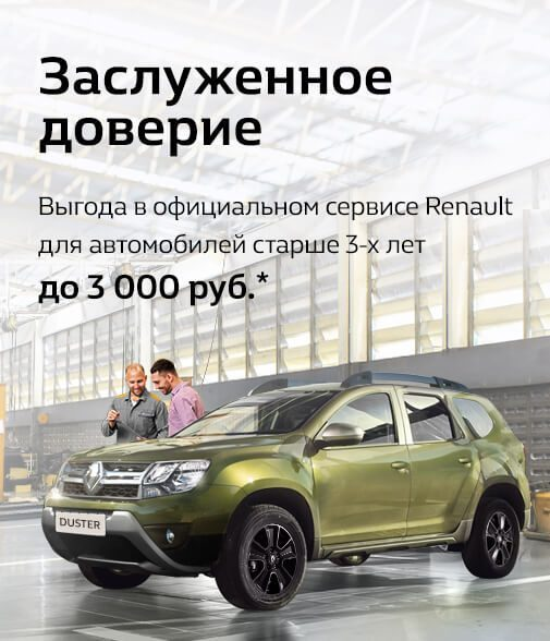 Промокампания «Ремонт в Рено» для автомобилей старше 3-х лет
