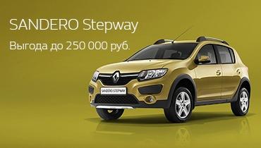 Выгодные предложения в Орехово-АвтоЦентр при покупке Renault SANDERO STEPWAY