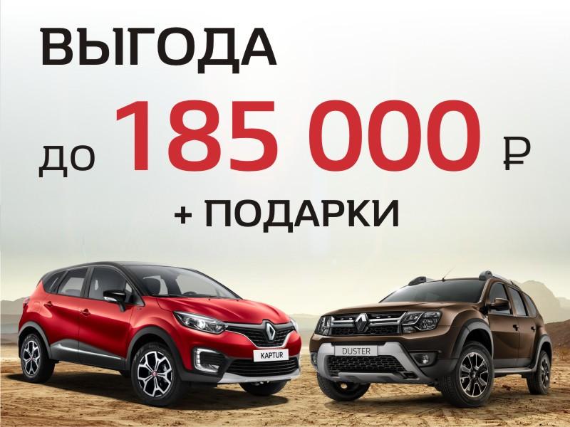 ВЫГОДА до 185 000 рублей