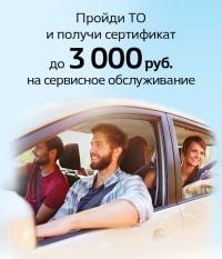 Прямо в лето с RenaultService!
