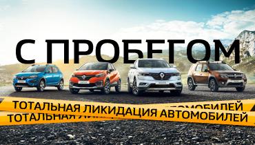 """""""Щедрая неделя"""" на автомобили с пробегом!"""