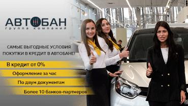 Купите Renault в кредит на выгодных условиях   Автобан-Renault Екатеринбург