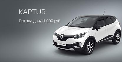 Выгодные предложения в Орехово-АвтоЦентр при покупке Renault KAPTUR