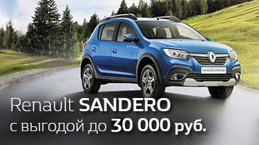 Выгода на новый Sandero и Sandero STEPWAY до 30 000 руб.