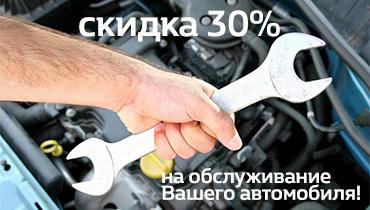 Обслуживание Вашего автомобиля со скидкой 30%!