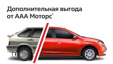 ВЫГОДА при сдаче в ТРЕЙД-ИН автомобилей отечественных марок