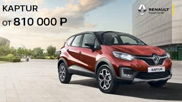 Renault Kaptur от 810 000 руб.