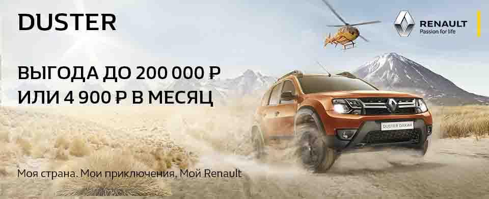 Новый DUSTER с выгодой до 200 000 руб.! Зимняя резина в подарок!
