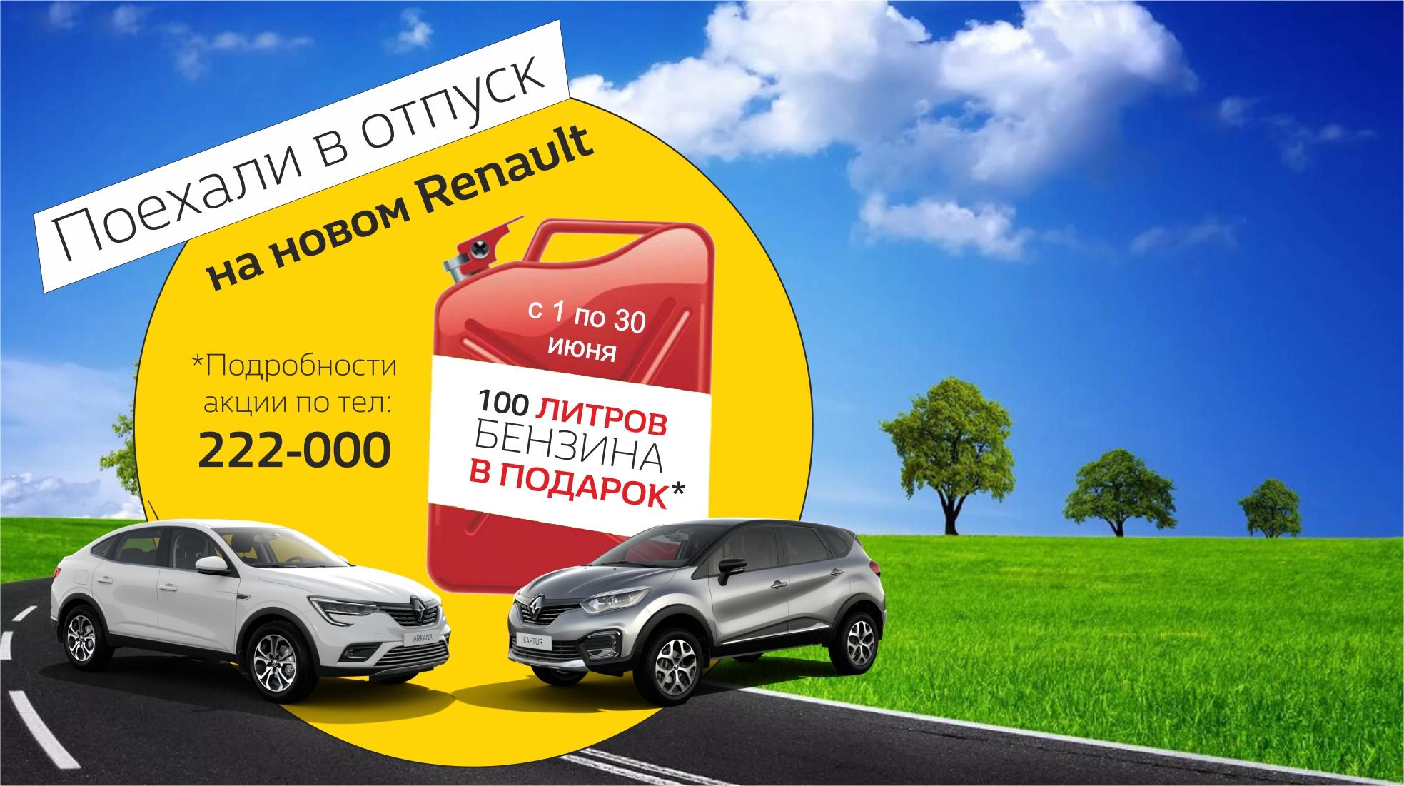 """Акция """"Поехали в отпуск на новом Renault"""""""