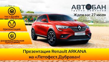 Грандиозная презентация купе-кроссовера Renault ARKANA