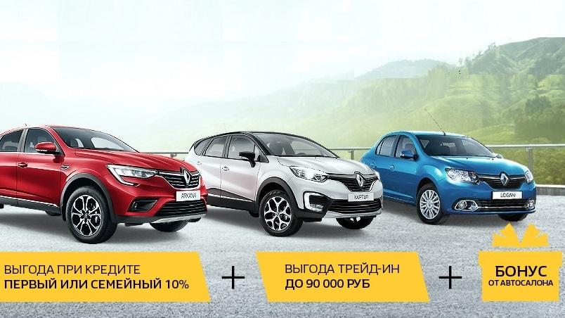 Не МАЙСя, на новый Renault поменяйся!