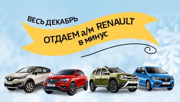 Весь декабрь отдаем автомобили Renault в минус