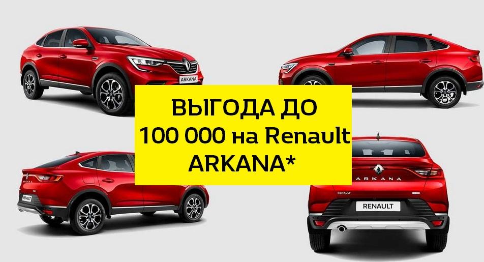 Новый Renault ARKANA с выгодой до 100 000 рублей!