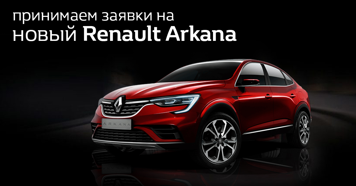 Сенсация!! Принимаем заявки на Renault Arkana!