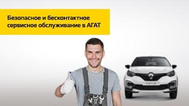 Безопасное и бесконтактное сервисное обслуживание в АГАТ