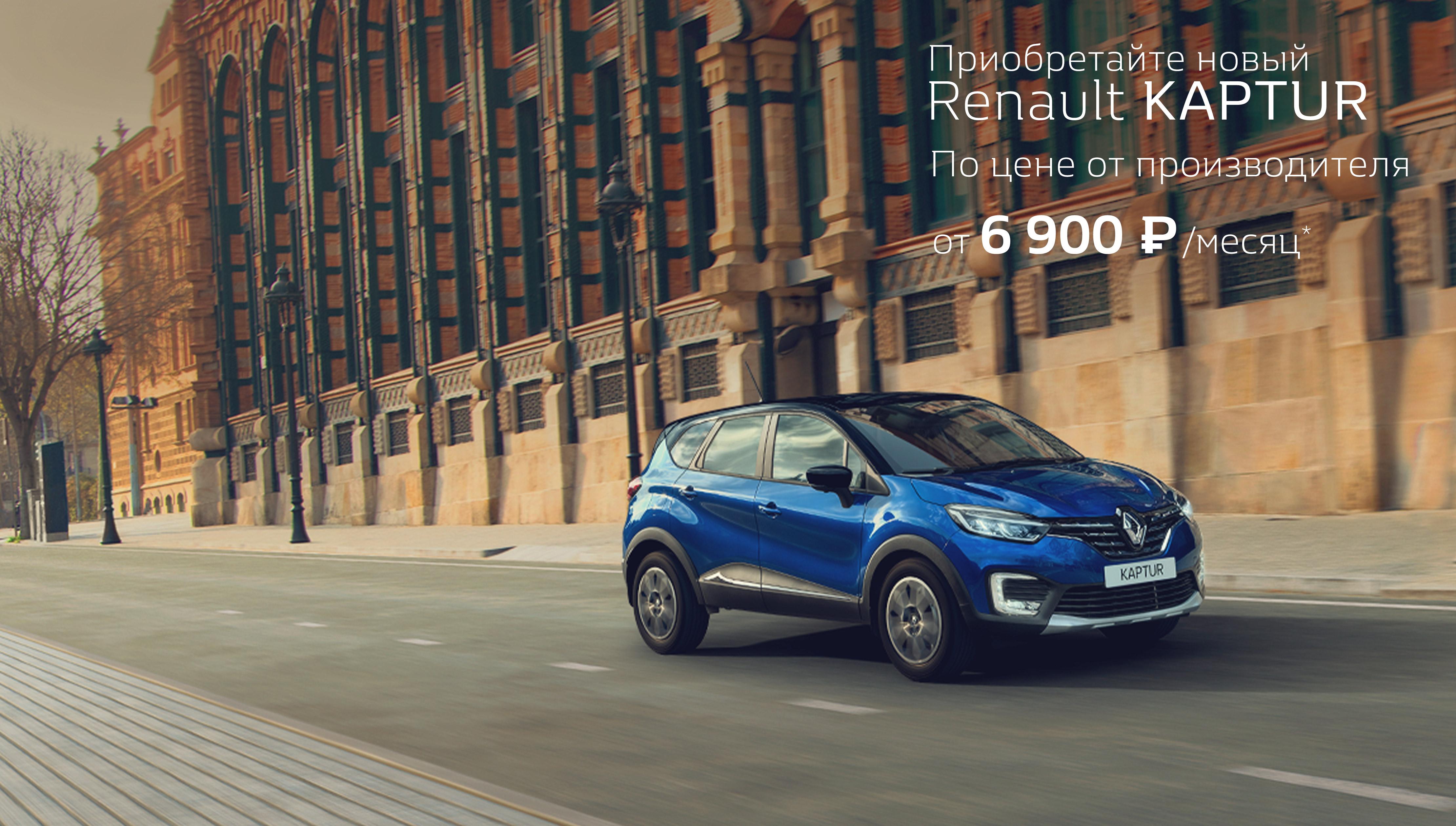 Станьте владельцем нового Renault KAPTUR сегодня!