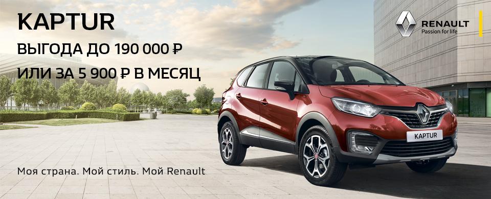 Renault Kaptur С ВЫГОДОЙ ДО 190 000 РУБ!