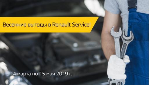 Весенние выгоды в Renault Service!