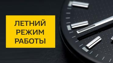 Летний режим работы автосалона «Урал»