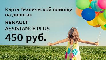 Карта Renault Assistance Plus за 450 рублей