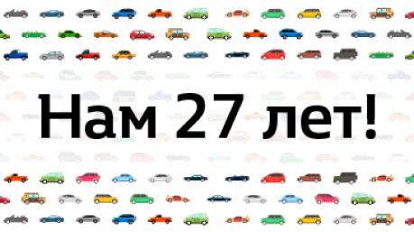 АРКОНТ отмечает 27-й день рождения!