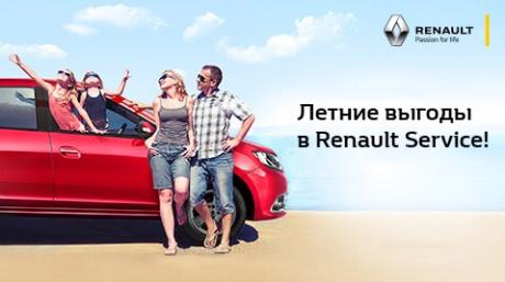 Летняя сервисная кампания в Аксель-Ренорд