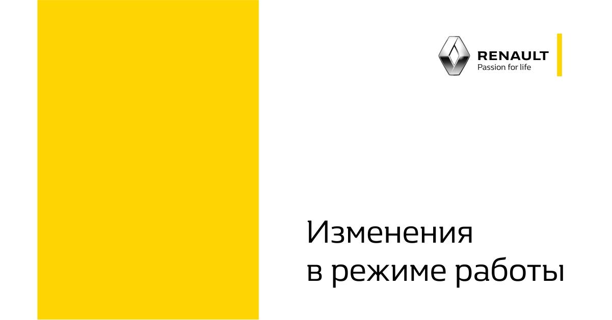 Режим работы Автоцентров Рено с 30.03 - 05.04