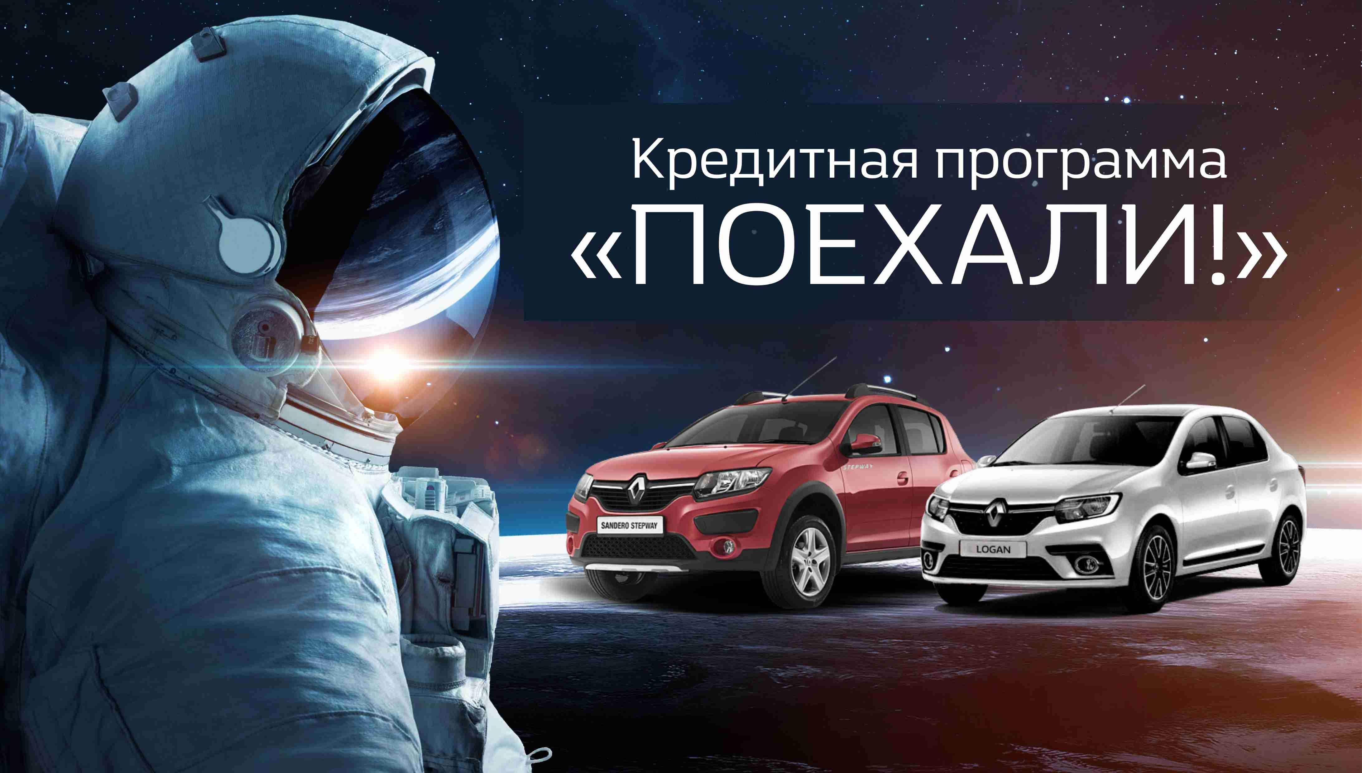 Просто космос: новый автомобиль от 3900 рублей в месяц*
