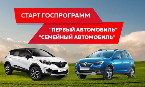 В России возобновляются льготные автомобильные программы.