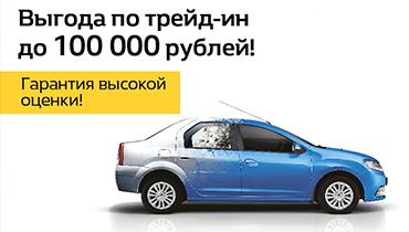 Программа обмена автомобилей