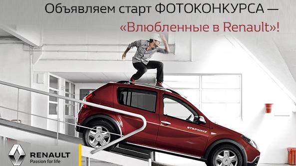 Фотоконкурс «Влюбленные в Renault»